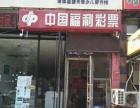 临街底商彩票店转让 经营多年 客源稳定 接手即干