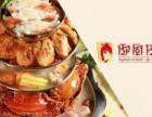 御厨传奇汤烤锅王丨御厨传奇汤烤锅王加盟费