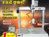 全自动焊锡机机器人三轴四轴数控自动化设备多功能点焊拖焊