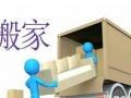 货车出租,承接长短途搬家拉货,价格全市较低。