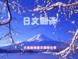大连日语翻译公司-大连开发区日语翻译