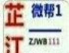 芷江微帮欢迎您的加入ZJWB111