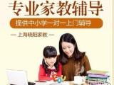 全上海名校名师1对1初高中,小学家教