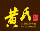 梧州黄氏姜撞奶好不好/姜撞奶利润率高/甜品连锁加盟
