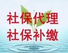 北京个人社保代缴补缴 生育报销 补充医疗 档案激活
