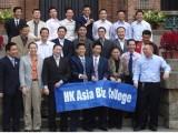 报名香港亚洲商学院较便宜,一处报名,多地上课