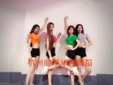 临平学舞蹈好中都华翎舞蹈培训专业成人舞蹈培训