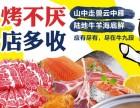 武汉牛九段功夫烤肉加盟 特色烤肉加盟