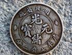 广东省古钱币私下交易,有藏品要出手的联系我