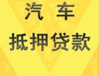 漳浦贷款,东山贷款,云霄贷款,平和贷款