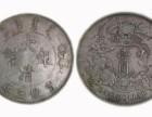 阳泉古董古玩私下交易古钱币鉴定出手联系我