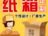 定制纸箱 优质瓦楞纸加硬纸箱 淘宝纸箱定制  质量可靠