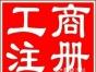 汇亚国际代理记账服务纳税申报提供资金验资资产管理