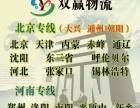 山西双赢物流直达北京,天津,赤峰,唐山 东三省零担