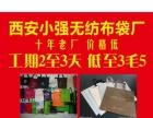 庆阳纸箱较低价生产加工广告宣传袋.