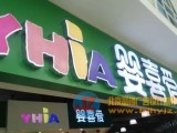 北京广告牌设计制作公司