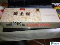 枣庄回收30年茅台酒瓶子 山亭回收软硬中华烟什么价格