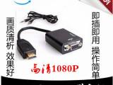 高清HDMI转VGA hdmi to VGA带音频接头 天猫魔盒