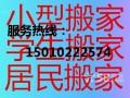 平谷区面包车出租/平谷面包车搬家/面包车拉货带司机