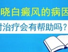 宁波哪家医院治疗白癜风好?为什么会患上白癜风?
