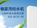 汉斯顿净水器十大品牌招商加盟 全程政策扶持代理