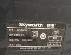 三十二寸创维液晶电视