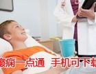 北京癫痫病正规医院在哪 癫痫一点通APP