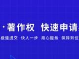 珠海商标注册,专利申请