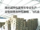 潍坊诚祥包装制作各种纸箱,飞机盒,服装箱,食品箱