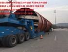 天津港雅虎大件运输公司,天津平行进口车托运公司