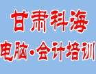 甘肃科海诚信办学20年 2019会计初级职称培训