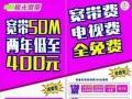 移动宽带100M/2年低至600元