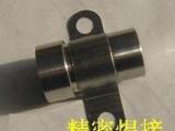 提供微压表精密焊接 密封焊接 北京激光焊接加工