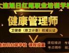 大连健康管理师培训班(大连旭日红尾学校) 指定培训机构