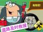 永平路汽车救援夜间拖车搭电补胎启动打火补车胎24小时