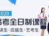 鄭州新鄭全日制高三輔導學校