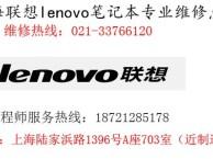 联想拯救者电脑维修售后服务站上海维修中心