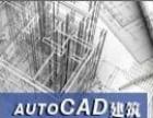 AUTOCAD建筑、室内、家具制图培训-天津博奥教