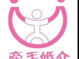 麻城诚之信婚姻介绍,护工母婴,房屋租赁,家政清洁