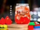 奶茶加盟品牌制胜的关键,麦地初茶甄选上乘优质原料