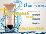 全国定制生产CC霜代加工OEM公司\专业线化妆品代加工工厂