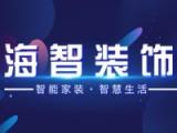 新疆乌鲁木齐海智装饰工程有限公司简介-海智装饰杨经理