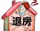 深圳买房定金不退-您的定金我来搞定