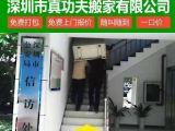 深圳南山搬家公司蛇口前海后海科技园搬家公司搬迁家具拆装