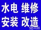 深圳专业电工水电维修,线路改造短路跳闸,安装开关插座
