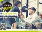 牛咔儿童健身 儿童搏击课程
