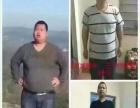 签约减肥月瘦10-30斤无效退款