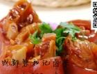 食尚百川卤菜培训中心,食尚百川卤菜配料加工的方法