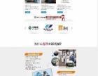 298元建站〓3站合1+推广+企业邮箱+视频主持人