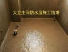 滨州市屋面屋顶防水补漏,水管安装